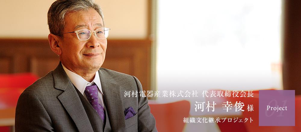 河村電器産業株式会社 代表取締役会長 河村幸俊 様 組織文化継承プロジェクト