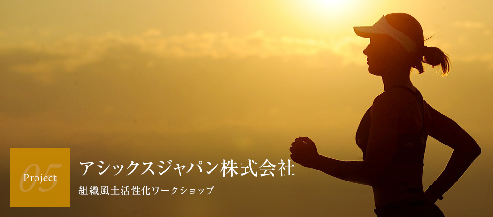 アシックスジャパン株式会社 組織風土活性化プロジェクト