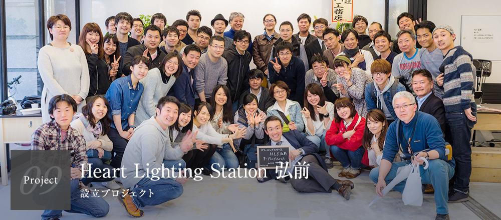 Heart Lighting Station 弘前 設立プロジェクト