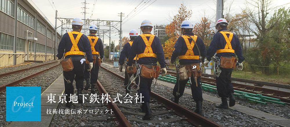 東京地下鉄株式会社 技術技能伝承プロジェクト